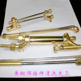 黄铜焊接件清洗光亮